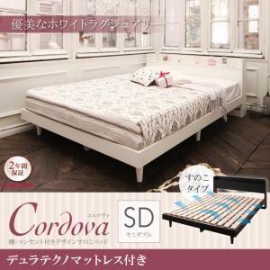 すのこベッド セミダブル【Cordova】【デュラテクノマットレス付き】ブラック 棚・コンセント付きデザインすのこベッド【Cordova】コルドヴァの詳細を見る
