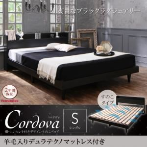 すのこベッド シングル【Cordova】【羊毛入りデュラテクノマットレス付き】ブラック 棚・コンセント付きデザインすのこベッド【Cordova】コルドヴァの詳細を見る