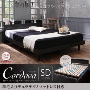 すのこベッド セミダブル【Cordova】【羊毛入りデュラテクノマットレス付き】ブラック 棚・コンセント付きデザインすのこベッド【Cordova】コルドヴァの詳細を見る