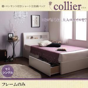 収納ベッド セミシングル【collier】【フレームのみ】ホワイト 棚・コンセント付きショート丈収納ベッド【collier】コリエ - 拡大画像