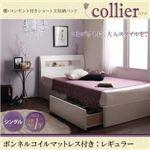 収納ベッド シングル【collier】【ボンネルコイルマットレス:レギュラー付き】ホワイト カバーカラー:アイボリー 棚・コンセント付きショート丈収納ベッド【collier】コリエ