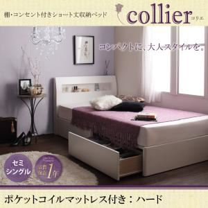 収納ベッド セミシングル【collier】【ポケットコイルマットレス:ハード付き】ホワイト カバーカラー:ナチュラルベージュ 棚・コンセント付きショート丈収納ベッド【collier】コリエの詳細を見る