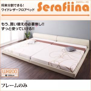 ワイドレザーフロアベッド【Serafiina】セラフィーナ