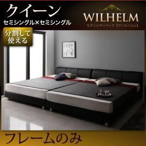 レザーベッド クイーン【WILHELM】【フレームのみ】ブラック モダンデザインレザーベッド【WILHELM】ヴィルヘルム すのこタイプ - 拡大画像