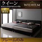 レザーベッド クイーン【WILHELM】【フレームのみ】ブラック モダンデザインレザーベッド【WILHELM】ヴィルヘルム すのこタイプ