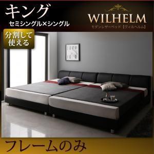 レザーベッド キング【WILHELM】【フレームのみ】ホワイト モダンデザインレザーベッド【WILHELM】ヴィルヘルム すのこタイプ - 拡大画像