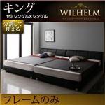 レザーベッド キング【WILHELM】【フレームのみ】ホワイト モダンデザインレザーベッド【WILHELM】ヴィルヘルム すのこタイプ