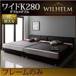 レザーベッド ワイドK280【WILHELM】【フレームのみ】ブラック モダンデザインレザーベッド【WILHELM】ヴィルヘルム ワイドK280 すのこタイプ