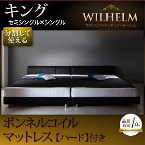 レザーベッド キング【WILHELM】【ボンネルコイルマットレス:ハード付き】ホワイト モダンデザインレザーベッド【WILHELM】ヴィルヘルム すのこタイプ - 拡大画像