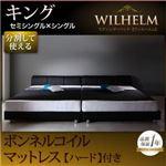 レザーベッド キング【WILHELM】【ボンネルコイルマットレス:ハード付き】ホワイト モダンデザインレザーベッド【WILHELM】ヴィルヘルム すのこタイプ