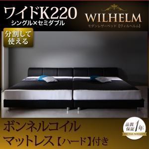 レザーベッド ワイドK220【WILHELM】【ボンネルコイルマットレス:ハード付き】ブラック モダンデザインレザーベッド【WILHELM】ヴィルヘルム ワイドK220 すのこタイプ - 拡大画像