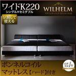 レザーベッド ワイドK220【WILHELM】【ボンネルコイルマットレス:ハード付き】ブラック モダンデザインレザーベッド【WILHELM】ヴィルヘルム ワイドK220 すのこタイプ