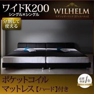 レザーベッド ワイドK200【WILHELM】【ポケットコイルマットレス:ハード付き】ホワイト モダンデザインレザーベッド【WILHELM】ヴィルヘルム ワイドK200 すのこタイプ - 拡大画像