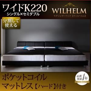 レザーベッド ワイドK220【WILHELM】【ポケットコイルマットレス:ハード付き】ブラック モダンデザインレザーベッド【WILHELM】ヴィルヘルム ワイドK220 すのこタイプ - 拡大画像