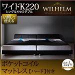 レザーベッド ワイドK220【WILHELM】【ポケットコイルマットレス:ハード付き】ブラック モダンデザインレザーベッド【WILHELM】ヴィルヘルム ワイドK220 すのこタイプ