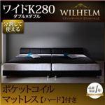 レザーベッド ワイドK280【WILHELM】【ポケットコイルマットレス:ハード付き】ホワイト モダンデザインレザーベッド【WILHELM】ヴィルヘルム ワイドK280 すのこタイプ
