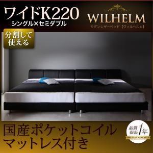 レザーベッド ワイドK220【WILHELM】【国産ポケットコイルマットレス付き】ホワイト モダンデザインレザーベッド【WILHELM】ヴィルヘルム ワイドK220 すのこタイプ - 拡大画像