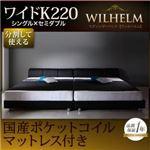 レザーベッド ワイドK220【WILHELM】【国産ポケットコイルマットレス付き】ホワイト モダンデザインレザーベッド【WILHELM】ヴィルヘルム ワイドK220 すのこタイプ