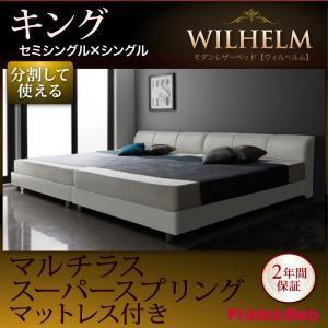 レザーベッド キング【WILHELM】【マルチラススーパースプリングマットレス付き】ホワイト モダンデザインレザーベッド【WILHELM】ヴィルヘルム すのこタイプ - 拡大画像