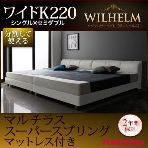 レザーベッド ワイドK220【WILHELM】【マルチラススーパースプリングマットレス付き】ホワイト モダンデザインレザーベッド【WILHELM】ヴィルヘルム ワイドK220 すのこタイプ - 拡大画像
