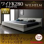 レザーベッド ワイドK280【WILHELM】【マルチラススーパースプリングマットレス付き】ホワイト モダンデザインレザーベッド【WILHELM】ヴィルヘルム ワイドK280 すのこタイプ