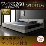 レザーベッド ワイドK260【WILHELM】【デュラテクノマットレス付き】ホワイト モダンデザインレザーベッド【WILHELM】ヴィルヘルム ワイドK260 すのこタイプ
