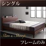 すのこベッド シングル【slim&sharp】【フレームのみ】ウォルナットブラウン 棚・コンセント付きスリムデザインすのこベッド【slim&sharp】スリムアンドシャープ