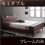 すのこベッド セミダブル【slim&sharp】【フレームのみ】ウォルナットブラウン 棚・コンセント付きスリムデザインすのこベッド【slim&sharp】スリムアンドシャープ