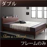 すのこベッド ダブル【slim&sharp】【フレームのみ】ウォルナットブラウン 棚・コンセント付きスリムデザインすのこベッド【slim&sharp】スリムアンドシャープ