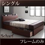 収納ベッド シングル【Scharf】【フレームのみ】ウォルナットブラウン 棚・コンセント付きスリムデザイン収納ベッド【Scharf】シャルフ