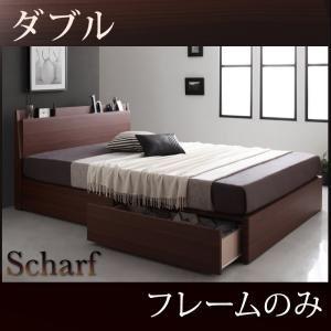収納ベッド ダブル【Scharf】【フレームのみ】ウォルナットブラウン 棚・コンセント付きスリムデザイン収納ベッド【Scharf】シャルフの詳細を見る