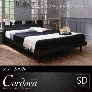 棚・コンセント付きデザインベッド【Cordova】コルドヴァ