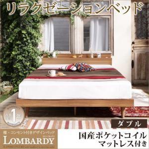 ベッド ダブル【Lombardy】【国産ポケットコイルマットレス付き】ウォルナットブラウン 棚・コンセント付きデザインベッド【Lombardy】ロンバルディ - 拡大画像