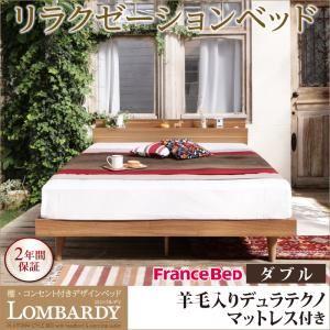 ベッド ダブル【Lombardy】【羊毛入りデュラテクノマットレス付き】ウォルナットブラウン 棚・コンセント付きデザインベッド【Lombardy】ロンバルディ - 拡大画像