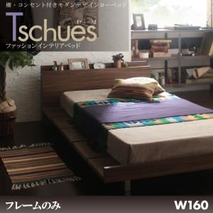 ローベッド W160【Tschues】【フレームのみ】ウォルナットブラウン 棚・コンセント付きモダンデザインローベッド【Tschues】チュースW160の詳細を見る