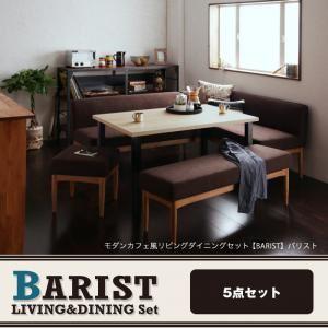 モダンカフェ風 ソファーダイニングテーブルセット【BARIST バリスト】