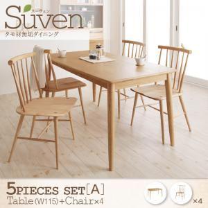 ダイニングセット 5点セット<A>(テーブルW115+チェア×4)【Suven】ブラウン タモ無垢材ダイニング【Suven】スーヴェン - 拡大画像