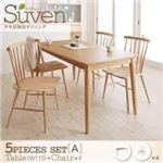 ダイニングセット 5点セット<A>(テーブルW115+チェア×4)【Suven】ブラウン タモ無垢材ダイニング【Suven】スーヴェン