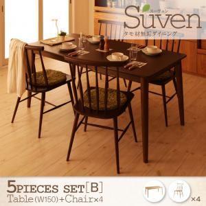 ダイニングセット 5点セット<B>(テーブルW150+チェア×4)【Suven】ブラウン タモ無垢材ダイニング【Suven】スーヴェン - 拡大画像