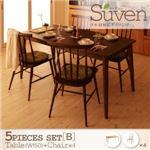 ダイニングセット 5点セット<B>(テーブルW150+チェア×4)【Suven】ブラウン タモ無垢材ダイニング【Suven】スーヴェン