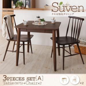 ダイニングセット 3点セット<A>(テーブルW75+チェア×2)【Suven】ブラウン タモ無垢材ダイニング【Suven】スーヴェン - 拡大画像