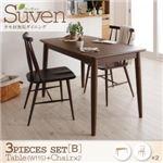 ダイニングセット 3点セット<B>(テーブルW115+チェア×2)【Suven】ナチュラル タモ無垢材ダイニング【Suven】スーヴェン