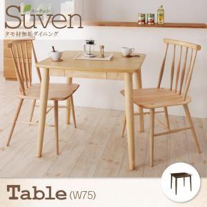 【単品】ダイニングテーブル 幅75cm【Suven】ナチュラル タモ無垢材ダイニング【Suven】スーヴェン/テーブル - 拡大画像