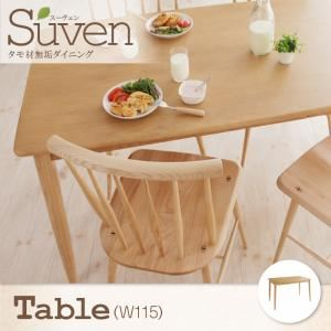 【単品】ダイニングテーブル 幅115cm【Suven】ナチュラル タモ無垢材ダイニング【Suven】スーヴェン/テーブル - 拡大画像
