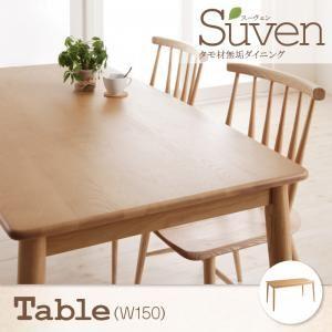 【単品】ダイニングテーブル 幅150cm【Suven】ブラウン タモ無垢材ダイニング【Suven】スーヴェン/テーブル - 拡大画像