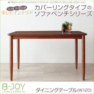 【単品】テーブル 幅120cm【B-JOY】選べるカバーリング!!ミックスカラーソファベンチ リビングダイニングセット【B-JOY】ビージョイ ダイニングテーブル - 拡大画像
