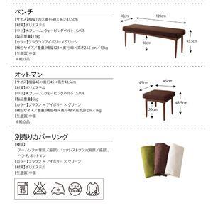 【本体別売】ソファーカバー 足置き(オットマン...の紹介画像5