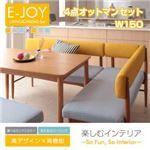 ダイニングセット 4点オットマンセット(W150)【E-JOY】(背)ライトブルー×(座)グレー 選べるカバーリング!!ミックスカラーソファベンチ リビングダイニングセット【E-JOY】イージョイ