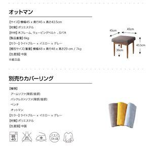 【本体別売】ソファーカバー アームソファ(背部...の紹介画像5