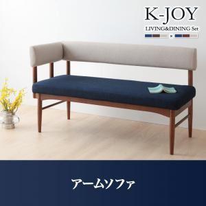 ソファー【K-JOY】ブラウン 選べるカバーリング!!ミックスカラーソファベンチ リビングダイニング【K-JOY】ケージョイ アームソファ
